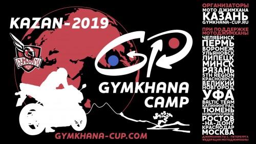 Открыта регистрация на Gymkhana Camp, Казань