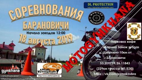 Третье ежегодное открытое соревнование по мотоджимхане в г. Барановичи